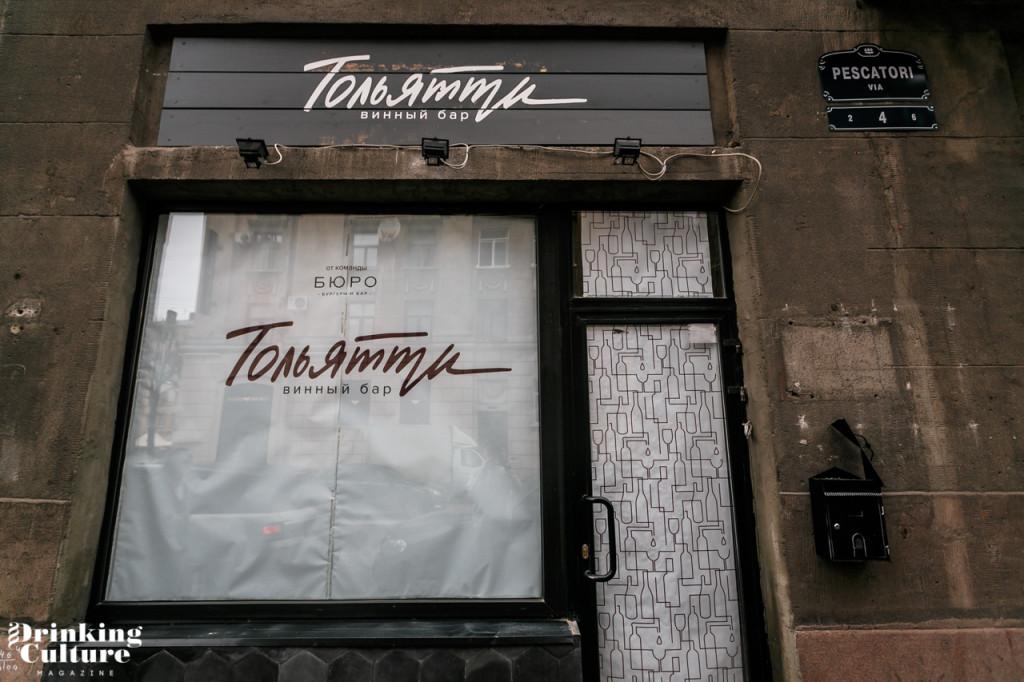 тольятти новый винный бар