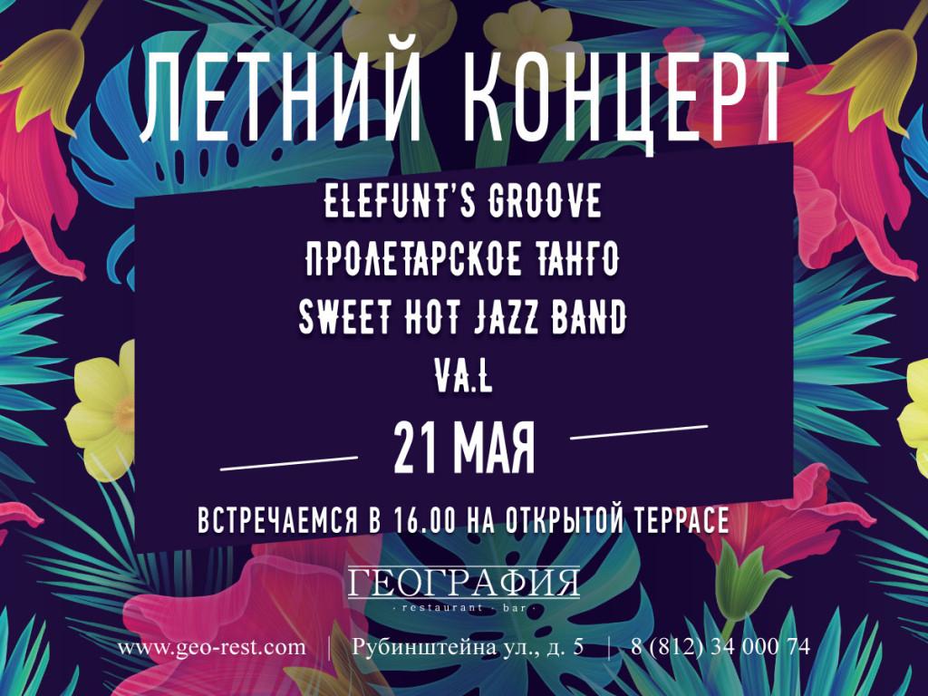 Выходные 20-22 мая в Петербурге
