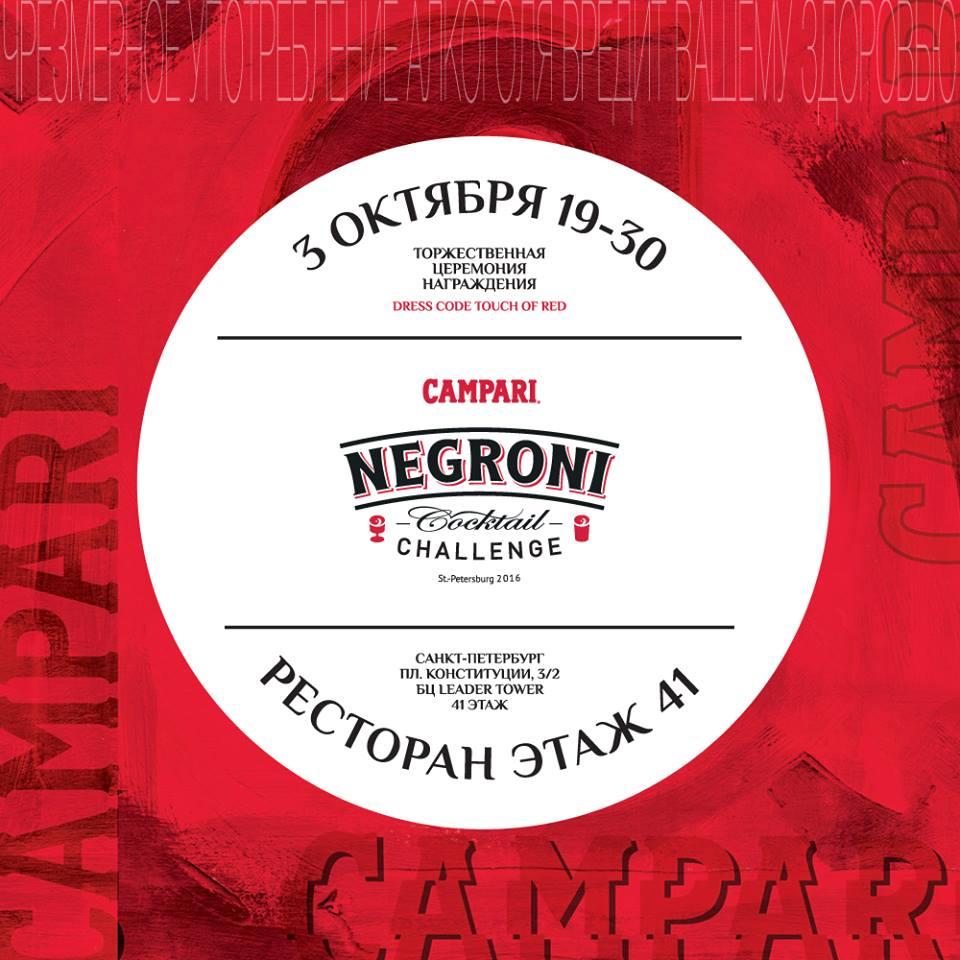 Negroni Challenge