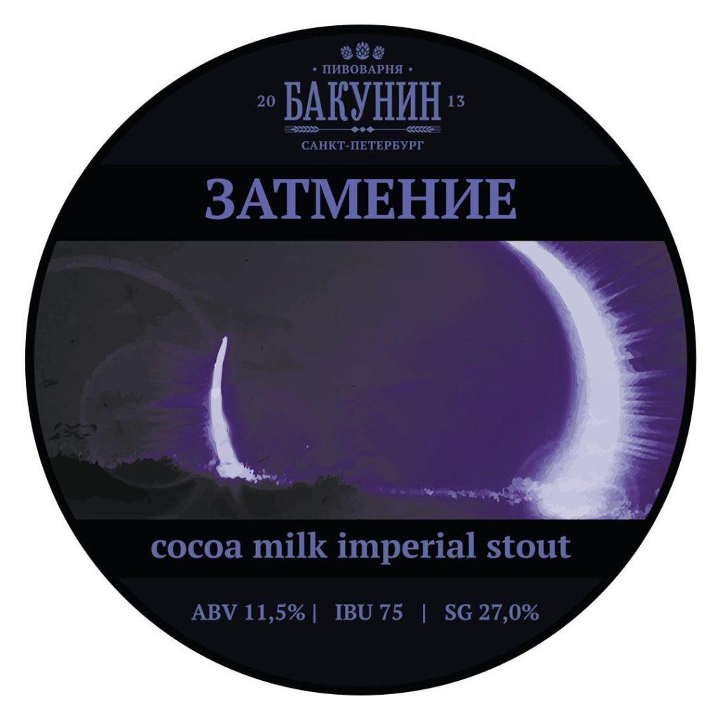 Пивоварня Бакунин
