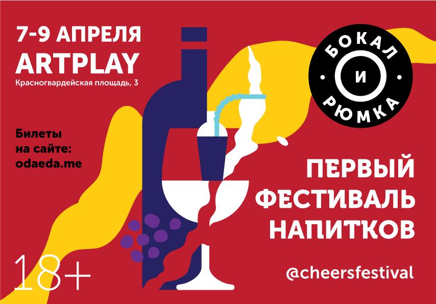 бокал и рюмка фестиваль