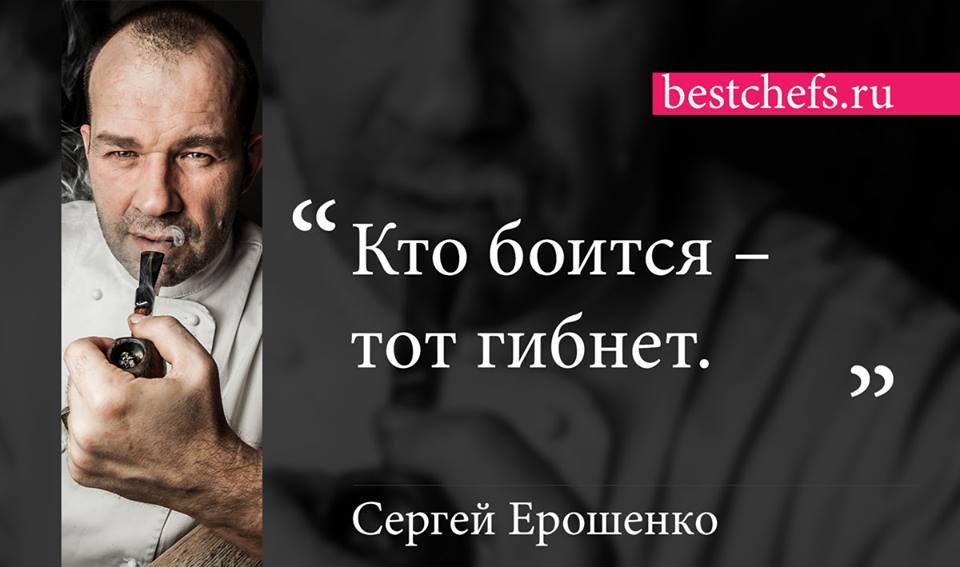 Завтрак Шефа в Санкт-Петербурге