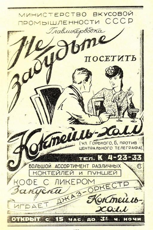 Бары в Советские времена