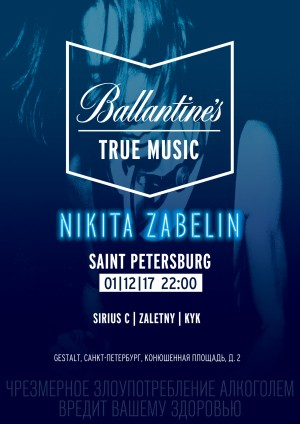 Ballantine's True Music