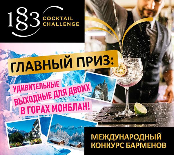 1883 Cocktail Challenge